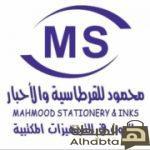 مكتبة محمود للقرطاسية والأحبار