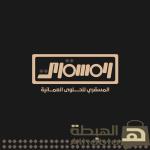محمد المسقري للحلوى العمانيه